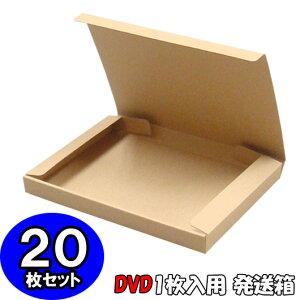 【あす楽】DVD入れ箱【クラフト】【1枚入用】 20個セット 【ダンボール箱 n式 段ボール箱】【収納】【梱包】【格安】【激安特価】