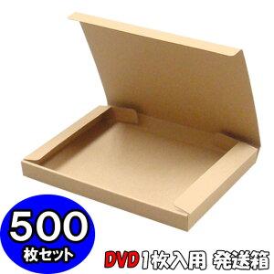 【あす楽】DVD入れ箱【クラフト】【1枚入用】 500個セット 【ダンボール箱 n式 段ボール箱】【収納】【梱包】【格安】【激安特価】