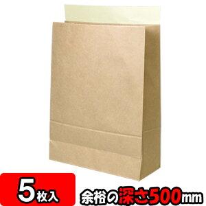 【あす楽】宅配袋 ビッグ1 5枚セット 【テープ付き 紙袋 発送用 宅急便 袋】【宅配袋セット】