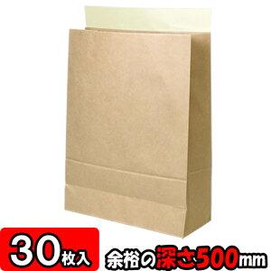 【あす楽】宅配袋 ビッグ1 30枚セット 【テープ付き 紙袋 発送用 宅急便 袋】【宅配袋セット】【メルカリ】