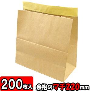 【あす楽】宅配袋 ビッグ45 200枚セット 【テープ付き 紙袋 発送用 宅急便 袋】【宅配袋セット】【メルカリ】