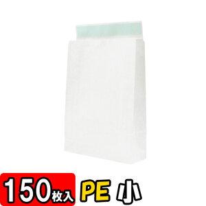 【あす楽】宅配袋 PEラミネート[小] 150枚セット 【宅配袋セット テープ付き 紙袋 発送用 宅急便 袋】【メルカリ】