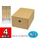 カラーボックス用引出し箱(No.1)【縦置き用】【クラフト】 4枚セット 【カラーボックス 引き出し 収納ボックス ダン…