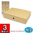 カラーボックス用引出し箱(No.2)【縦置き用】【クラフト】 3枚セット 【カラーボックス 引き出し 収納ボックス ダン…