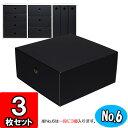 カラーボックス用引出し箱(No.6)【横置き用】【黒】 3枚セット 【カラ...