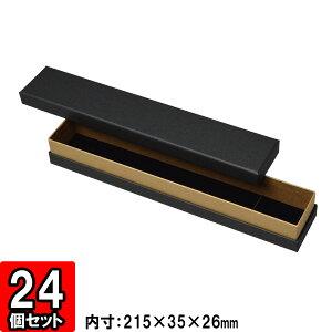 【※メーカー直送品につき代引不可】COMBI BOX【7155N】【黒】 24個セット ギフトボックス アクセサリーボックス ギフト プレゼント 箱 ネックレス gift box accessory box