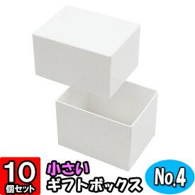 【あす楽】ギフトボックス 貼り箱No.04 白 (98×74×70) 10個セット 【ギフトボックス 箱 プレゼント用 ラッピング 貼箱 贈答用 箱 収納 ボックス フタ付き ふた付き 化粧箱 gift box】