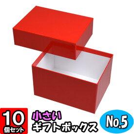 【あす楽】ギフトボックス 貼り箱No.05 赤 (134×98×80) 10個セット 【ギフトボックス 箱 プレゼント用 ラッピング 貼箱 贈答用 箱 収納 ボックス フタ付き ふた付き 化粧箱 おしゃれ gift box】
