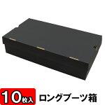 ロングブーツ箱[N式タイプ]黒(522×290×122)