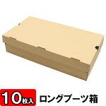 ロングブーツ箱[N式タイプ]クラフト(522×290×122)