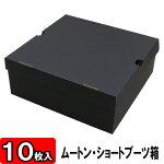 ムートンブーツ・ショートブーツ箱[N式タイプ]黒