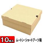 ムートンブーツ・ショートブーツ箱[N式タイプ]クラフト