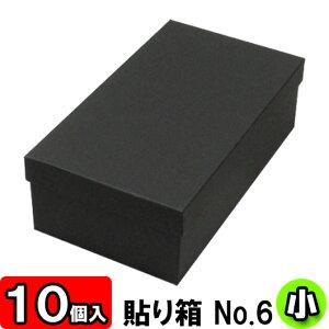 【あす楽】ギフトボックス 貼り箱(No.06) 靴箱 小 共通(275×150×85) 黒 10個セット【貼箱 収納箱 靴収納ボックス シュークリームボックス シューズケース 玄関収納 収納 ボックス BOX ブラック 1足
