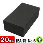 貼り箱(No.06)靴箱小共通(275×150×85)黒