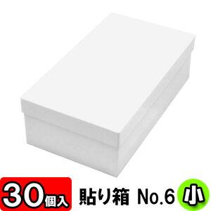 【あす楽】ギフトボックス 貼り箱(No.06) 靴箱 小 共通(275×150×85) 白 30個セット 【貼箱 収納箱 靴収納ボックス シュークリームボックス シューズケース 玄関収納 収納 ボックス 収納ボックス 1