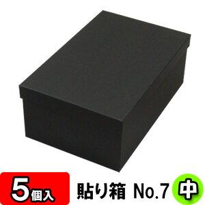 【あす楽】ギフトボックス 貼り箱(No.07) 靴箱 中 共通(285×180×110) 黒 5個セット 【貼箱 収納箱 靴収納ボックス シュークリームボックス シューズケース 玄関収納 ボックス 収納ボックス ブラ