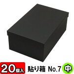 貼り箱(No.07)靴箱中共通(285×180×110)黒