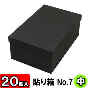 【あす楽】ギフトボックス 貼り箱(No.07) 靴箱 中 共通(285×180×110) 黒 20個セット 【貼箱 収納箱 靴収納ボックス シュークリームボックス シューズケース 玄関収納 収納 ボックス 収納ボックス
