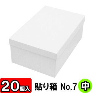 【あす楽】ギフトボックス 貼り箱(No.07) 靴箱 中 共通(285×180×110) 白 20個セット 【貼箱 収納箱 靴収納ボックス シュークリームボックス シューズケース 玄関収納 収納 ボックス 収納ボックス