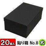 貼り箱(No.08)靴箱大共通(320×200×120)黒