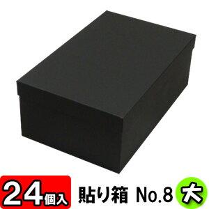 【あす楽】ギフトボックス 貼り箱(No.08) 靴箱 大 共通(320×200×120) 黒 24個セット 【貼箱 収納箱 靴収納ボックス シュークリームボックス シューズケース 玄関収納 収納 ボックス 収納ボックス