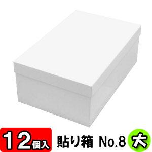 【あす楽】ギフトボックス 貼り箱(No.08) 靴箱 大 共通(320×200×120) 白 12個セット 【貼箱 収納箱 靴収納ボックス シュークリームボックス シューズケース 玄関収納 収納 ボックス 収納ボックス