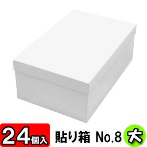 【あす楽】ギフトボックス 貼り箱(No.08) 靴箱 大 共通(320×200×120) 白 24個セット 【貼箱 収納箱 靴収納ボックス シュークリームボックス シューズケース 玄関収納 収納 ボックス 収納ボックス
