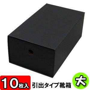 【あす楽】靴箱[引き出しタイプ] 大(320×180×120) 黒 10枚セット 【収納箱 靴収納ボックス ダンボール シューズボックス シューズケース 玄関収納 ダンボール 収納ボックス 引き出し ダンボー