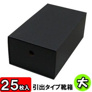【あす楽】靴箱[引き出しタイプ] 大(320×180×120) 黒 25枚セット 【収納箱 靴収納ボックス ダンボール シューズボックス シューズケース 玄関収納 ダンボール 収納ボックス 引き出し ダンボー
