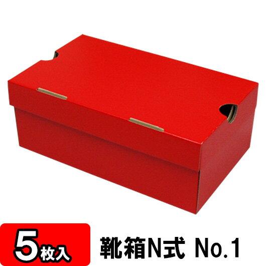 【あす楽】靴箱[N式タイプ] NO1(285×180×110) 赤 5枚セット 【収納箱 靴収納ボックス ダンボール シューズボックス シューズケース 玄関収納 収納 ボックス 収納ボックス 1足用 おしゃれ】