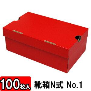 【あす楽】靴箱[N式タイプ] NO1(285×180×110) 赤 100枚セット 【収納箱 靴収納ボックス ダンボール シューズボックス シューズケース 玄関収納 収納 ボックス 収納ボックス 1足用 保管 おしゃれ】