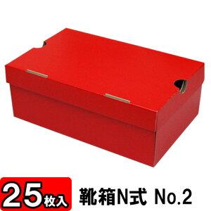 【あす楽】靴箱[N式タイプ] NO2(310×200×120) 赤 25枚セット 【収納箱 靴収納ボックス ダンボール シューズボックス シューズケース 玄関収納 収納 ボックス 収納ボックス 1足用 保管 おしゃれ】