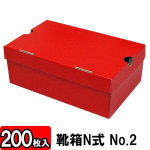 【あす楽】靴箱[N式タイプ] NO2(310×200×120) 赤 200枚セット 【収納箱 靴収納ボックス ダンボール シューズボックス シューズケース 玄関収納 収納 ボックス 収納ボックス 1足用 保管 おし