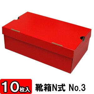 【あす楽】靴箱[N式タイプ] NO3(350×210×120) 赤 10枚セット 【収納箱 靴収納ボックス ダンボール シューズボックス シューズケース 玄関収納 収納 ボックス 収納ボックス 1足用 保管 おしゃれ】