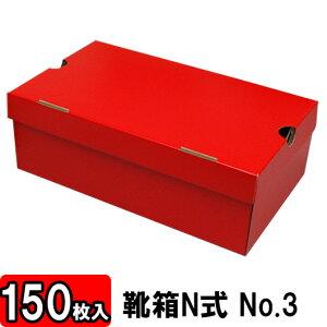 【あす楽】靴箱[N式タイプ] NO3(350×210×120) 赤 150枚セット 【収納箱 靴収納ボックス ダンボール シューズボックス シューズケース 玄関収納 収納 ボックス 収納ボックス 1足用 保管 おし