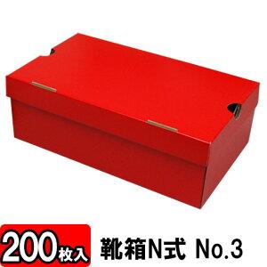 【あす楽】靴箱[N式タイプ] NO3(350×210×120) 赤 200枚セット 【収納箱 靴収納ボックス ダンボール シューズボックス シューズケース 玄関収納 収納 ボックス 収納ボックス 1足用 保管 おし