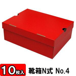 【あす楽】靴箱[N式タイプ] NO4(320×245×120) 赤 10枚セット 【収納箱 靴収納ボックス ダンボール シューズボックス シューズケース 玄関収納 収納 ボックス 収納ボックス 1足用 保管 おしゃれ】