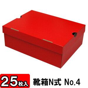 【あす楽】靴箱[N式タイプ] NO4(320×245×120) 赤 25枚セット 【収納箱 靴収納ボックス ダンボール シューズボックス シューズケース 玄関収納 収納 ボックス 収納ボックス 1足用 保管 おしゃれ】