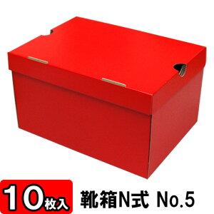 【あす楽】靴箱[N式タイプ] NO5(310×230×180) 赤 10枚セット 【収納箱 靴収納ボックス ダンボール シューズボックス シューズケース 玄関収納 収納 ボックス 収納ボックス おしゃれ 保管】