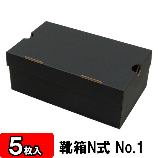 【あす楽】靴箱[N式タイプ] NO1(285×180×110) 黒 5枚セット 【収納箱 靴収納ボックス ダンボール シューズボックス シューズケース 玄関収納 収納 ボックス 収納ボックス ブラック 1足用 おしゃれ】