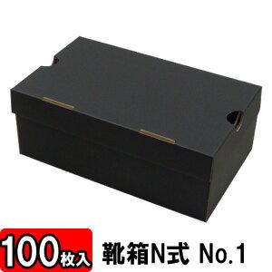 【あす楽】靴箱[N式タイプ] NO1(285×180×110) 黒 100枚セット 【収納箱 靴収納ボックス ダンボール シューズボックス シューズケース 玄関収納 収納 ボックス 収納ボックス ブラック 1足用 保管