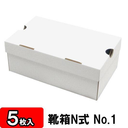 【あす楽】靴箱[N式タイプ] NO1(285×180×110) 白 5枚セット 【収納箱 靴収納ボックス ダンボール シューズボックス シューズケース 玄関収納 収納 ボックス 収納ボックス 1足用】