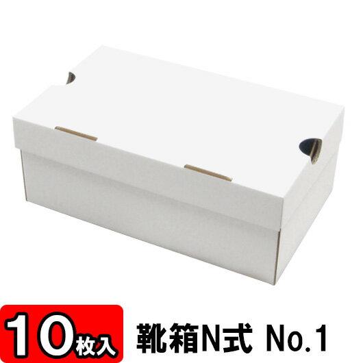 【あす楽】靴箱[N式タイプ] NO1(285×180×110) 白 10枚セット 【収納箱 靴収納ボックス ダンボール シューズボックス ダンボール 段ボール ブーツ 収納 ボックス 収納ボックス 1足用】【小ロット】