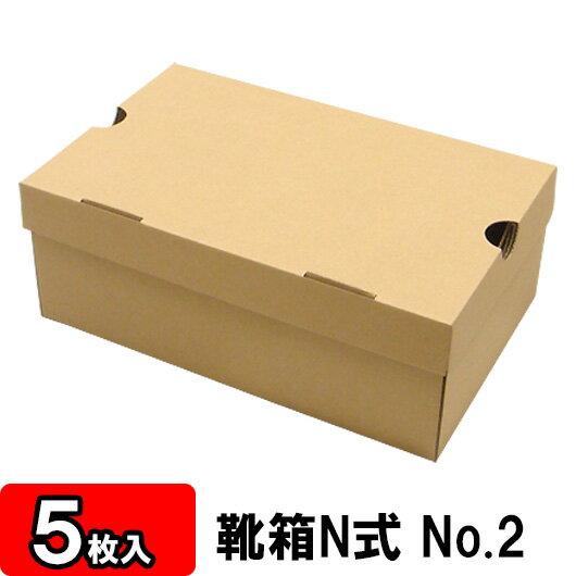 【あす楽】靴箱[N式タイプ] NO2(310×200×120) クラフト 5枚セット 【収納箱 靴収納ボックス ダンボール シューズボックス シューズケース 玄関収納 収納 ボックス 収納ボックス クラフトボックス 収納 クラフト 収納 1足用】