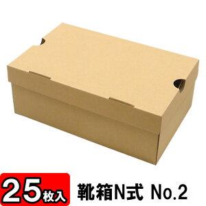 【あす楽】靴箱[N式タイプ] NO2(310×200×120) クラフト 25枚セット 【収納箱 靴収納ボックス ダンボール シューズボックス シューズケース 玄関収納 収納 ボックス 収納ボックス クラフトボック