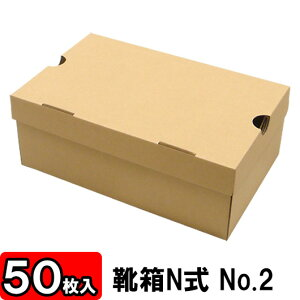 【あす楽】靴箱[N式タイプ] NO2(310×200×120) クラフト 50枚セット 【収納箱 靴収納ボックス ダンボール シューズボックス シューズケース 玄関収納 収納 ボックス 収納ボックス クラフトボック