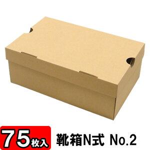 【あす楽】靴箱[N式タイプ] NO2(310×200×120) クラフト 75枚セット 【収納箱 靴収納ボックス ダンボール シューズボックス シューズケース 玄関収納 収納 ボックス 収納ボックス クラフトボック