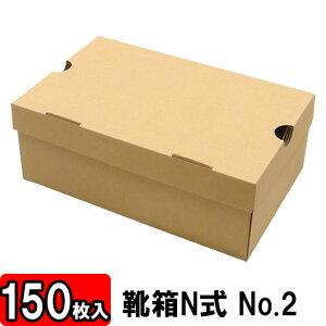 【あす楽】靴箱[N式タイプ] NO2(310×200×120) クラフト 150枚セット 【収納箱 靴収納ボックス ダンボール シューズボックス シューズケース 玄関収納 収納 ボックス 収納ボックス クラフトボック