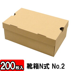 【あす楽】靴箱[N式タイプ] NO2(310×200×120) クラフト 200枚セット 【収納箱 靴収納ボックス ダンボール シューズボックス シューズケース 玄関収納 収納 ボックス 収納ボックス クラフト