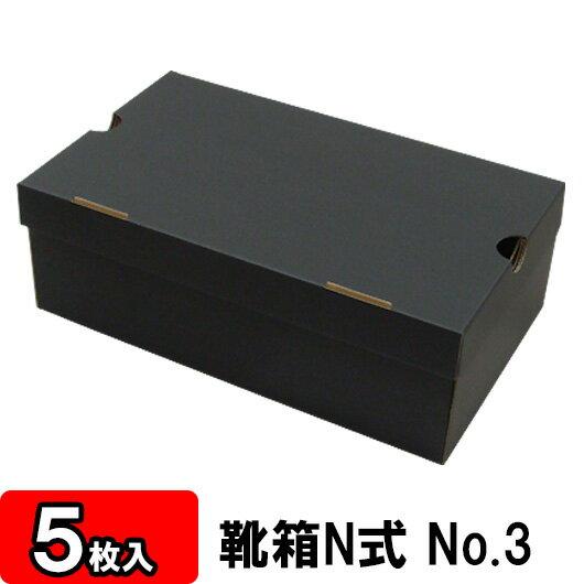 【あす楽】靴箱[N式タイプ] NO3(350×210×120) 黒 5枚セット 【収納箱 靴収納ボックス ダンボール シューズボックス シューズケース 玄関収納 収納 ボックス 収納ボックス ブラック 1足用 おしゃれ】